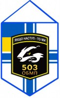 Вимпел 503 ОБМП ВМСУ