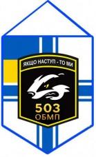 Купить Вимпел 503 ОБМП ВМСУ в интернет-магазине Каптерка в Киеве и Украине