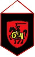 Вимпел 54 ОМБр ЗСУ