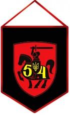 Купить Вимпел 54 ОМБр ЗСУ в интернет-магазине Каптерка в Киеве и Украине