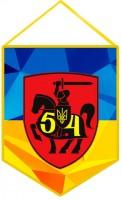 Вимпел 54 ОМБР