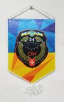 Вимпел 54 ОРБ 54й Окремий Розвідувальний Батальйон