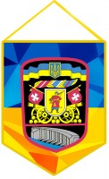 Вимпел 55 ОАБр ЗСУ м. Запоріжжя