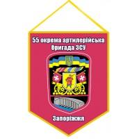 Вимпел 55 Окрема Артилерійська Бригада ЗСУ