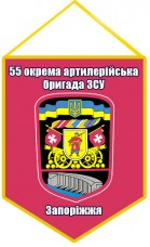 Купить Вимпел 55 Окрема Артилерійська Бригада ЗСУ  в интернет-магазине Каптерка в Киеве и Украине
