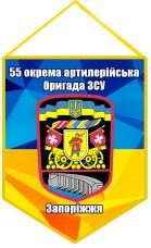 Купить Вимпел 55 ОАБр ЗСУ  в интернет-магазине Каптерка в Киеве и Украине