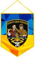 Вимпел 56 ОМПБР