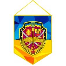 Вимпел 57 ОМПБр