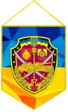 Купить Вимпел 57 ОМПБр в интернет-магазине Каптерка в Киеве и Украине