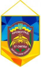 Купить Вимпел 57 ОМПБр - 57 окрема мотопіхотна бригада ЗСУ в интернет-магазине Каптерка в Киеве и Украине