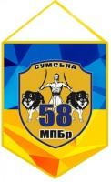 Вимпел 58 ОМПБр