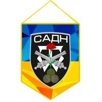 Вимпел САДН 58 ОМПБр