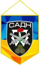 Купить Вимпел САДН 58 ОМПБр в интернет-магазине Каптерка в Киеве и Украине