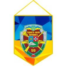 Вимпел 59 ОМПБр