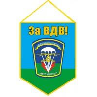 Вымпел 79 бригада За ВДВ!