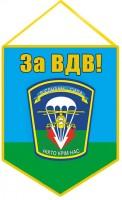 Вимпел 79 бригада За ВДВ!