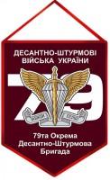 Вимпел 79 бригада ДШВ ЗСУ марун