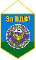 Вымпел 80 ОДШБр За ВДВ!