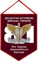 Вимпел 81 Окрема Аеромобільна Бригада ДШВ (марун)
