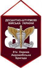 Вимпел 81 аеромобільна бригада ДШВ марун