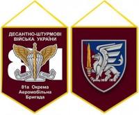 Вимпел 81 ОАМБр з новою символікою
