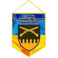 Вимпел 92 ОМБр з написом