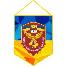 Вимпел 92 Окрема Механізована Бригада ЗСУ