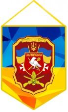 Вимпел 93 Окрема Механізована Бригада ЗСУ