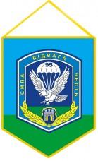 Вымпел 95 бригада ВДВ Житомир