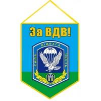 Вымпел 95 бригада За ВДВ!