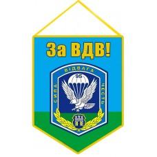 Вимпел 95 бригада За ВДВ!
