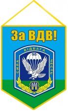 Купить Вимпел 95 бригада За ВДВ! в интернет-магазине Каптерка в Киеве и Украине