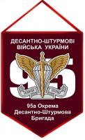 Вимпел 95 ОДШБр Марун