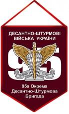 Купить Вимпел 95 ОДШБр Марун в интернет-магазине Каптерка в Киеве и Украине