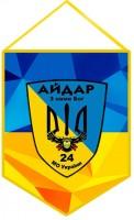 Вимпел 24й  окремий штурмовий батальйон Айдар
