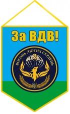 Вымпел Батальон Феникс За ВДВ!