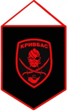Вимпел 40 Батальйон Кривбас