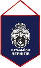 Вимпел Батальйон Чернігів