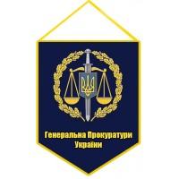 Вимпел з емблемою Генеральної Прокуратури України