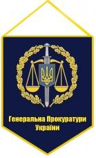 Купить Вимпел з емблемою Генеральної Прокуратури України в интернет-магазине Каптерка в Киеве и Украине