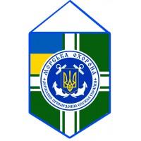 Вимпел Морська Охорона Державної Прикордонної Служби України