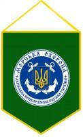 Вимпел Морська Охорона ДПСУ