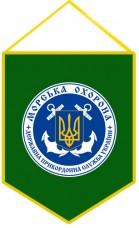 Купить Вимпел Морська Охорона ДПСУ в интернет-магазине Каптерка в Киеве и Украине