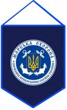 Купить Вимпел Морська Охорона в интернет-магазине Каптерка в Киеве и Украине
