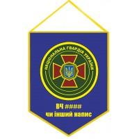 Вимпел Національна Гвардія України з додатковою інформацією