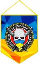 Купить Вимпел НАРОДЖЕНІ ВБИВАТИ ЗА УКРАЇНУ в интернет-магазине Каптерка в Киеве и Украине