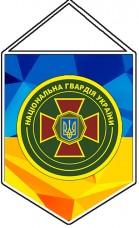 Купить Вимпел Національна гвардія України в интернет-магазине Каптерка в Киеве и Украине