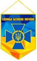 Вимпел СБУ