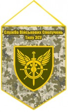 Вимпел Служба Військових Сполучень Тилу ЗСУ (шеврон, піксель)