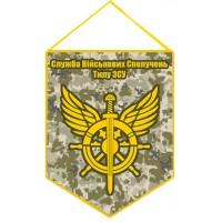 Вимпел Служба Військових Сполучень Тилу ЗСУ (піксель, знак)